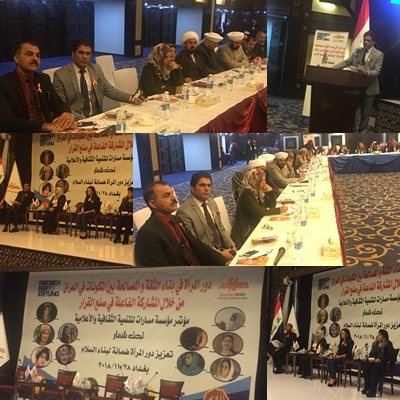 The Dean of the Faculty of Political Science, Dr. Abdul Amir Mohsen Jabbar Al-Asadi, presided over the annual conference of the Masarat Foundation for Cultural and Media Development under the theme