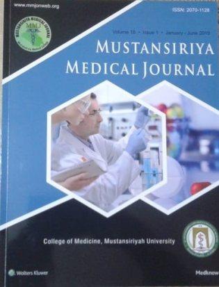 7b8b79d7a كلية طب المستنصرية تصدر المجلد 18 العدد 1 من مجلة المستنصرية الطبية لسنة  2019