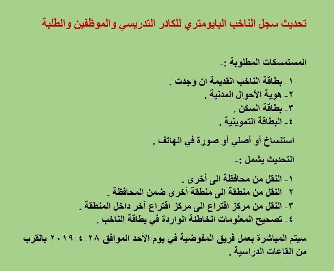 e76223eaf اعلان الى كافة التدريسيين والطلبة والموظفين في كلية طب المستنصرية