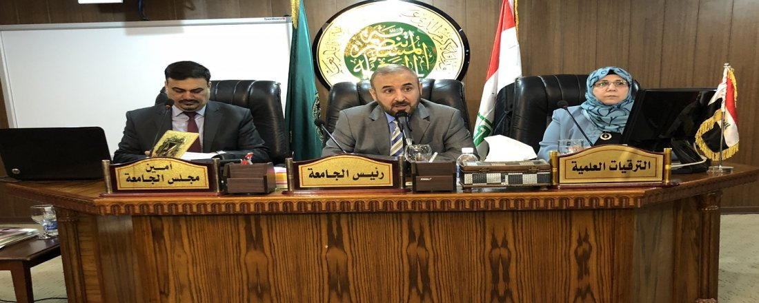 8f7fd4572 مجلس المستنصرية يعقد جلسته الإعتيادية الثانية عشر للعام الدراسي الجاري