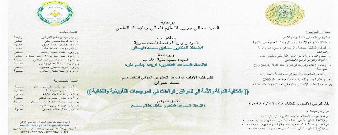 b6492a947 آداب المستنصرية تقيم مؤتمرها الدولي التخصصي العشرين في آذار المقبل وتدعو  الباحثين إلى المشاركة الفاعلة
