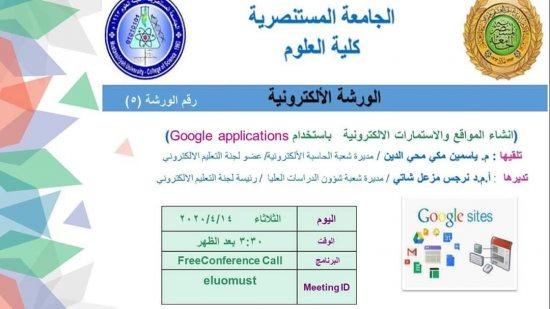 الجامعة المستنصرية كلية العلوم إعلان ورشة عمل إلكترونية