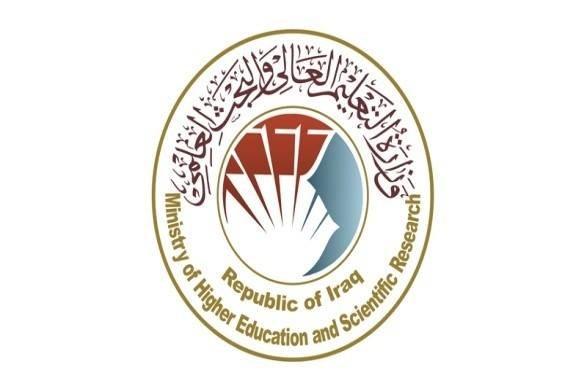 الجامعة المستنصرية Mustansiriyah University