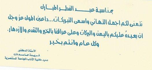 14b247ccf الجامعة المستنصرية , كلية الآداب , ا.د. فريدة جاسم داره تهنئ منتسبي ...