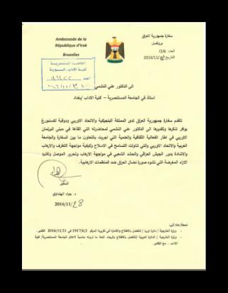 d38a3544f الدكتور علي النشمي التدريسي في قسم التاريخ يحصل على شكر وتقدير من سفارة  العراق في بلجيكا