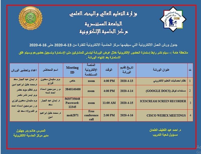 الجامعة المستنصرية مركز الحاسبة الالكترونية إعلان جدول ورش