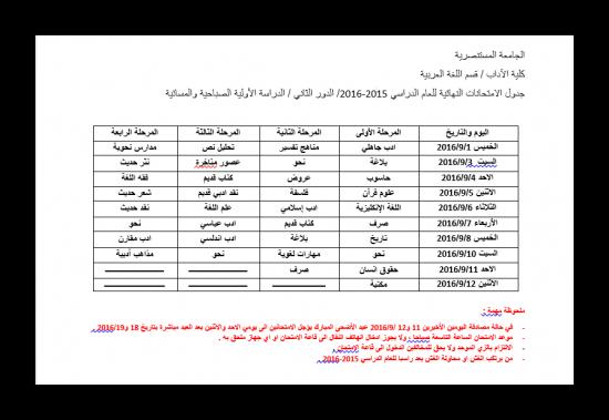 1d5a8d313 قسم اللغة العربية يعلن جدول الامتحانات النهائية للدور الثاني وللدراستين  الصباحية والمسائية